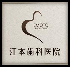 神戸市西区の歯医者、江本歯科