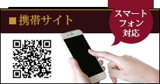 携帯サイトスマートフォン対応