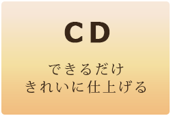 CDできるだけきれいに仕上げる