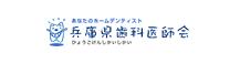 兵庫県歯科医師会
