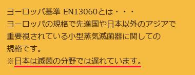 ヨーロッパ基準 EN13060とは・・・ヨーロッパの規格で先進国や日本以外のアジアで重要視されている小型蒸気滅菌器に関しての 規格です。※日本は滅菌の分野では遅れています。